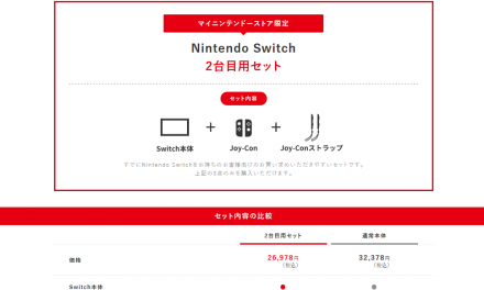 Nintendo Switch Dockless Units Begin Selling In Japan